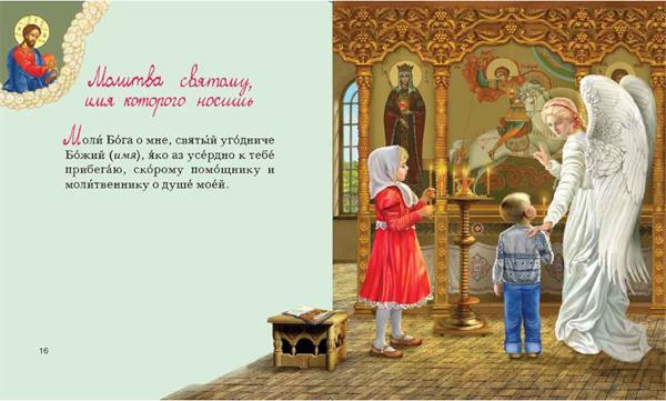 христианские молитвы слушать