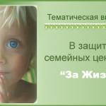 Тематическая выставка в защиту семейных ценностей «За жизнь»