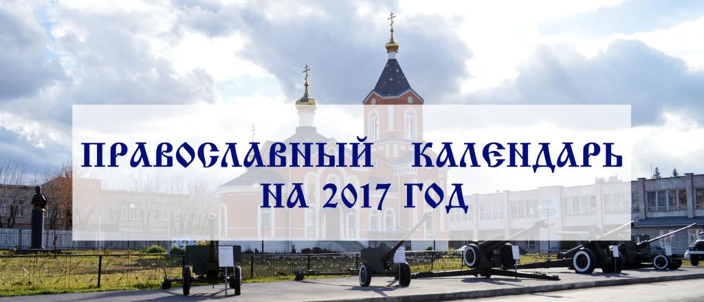 Православный Церковный календарь 2017 на портале  «Азбука веры»