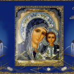 4 ноября -День народного единства в России , Праздник — День Казанской иконы Божией Матери