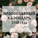 Расписание богослужений в Порт-Артурском храме (г. Курган, ул. Ястржембского, 41а) на март 2018 г.