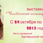Выставка «Человеческий потенциал России. Семья. Трезвение «