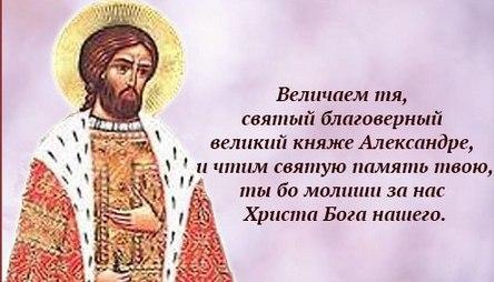 св. благ. кн. Александр Невский