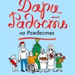 Участвуйте в акции «Дари радость на Рождество»!