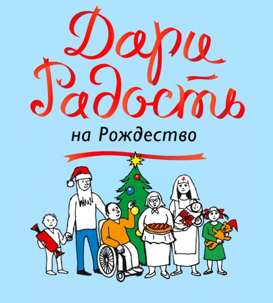 Дари радость на Рождество
