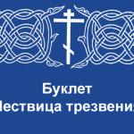 Буклет  «Лествица трезвения»