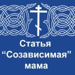 Статья «Созависимая мама»