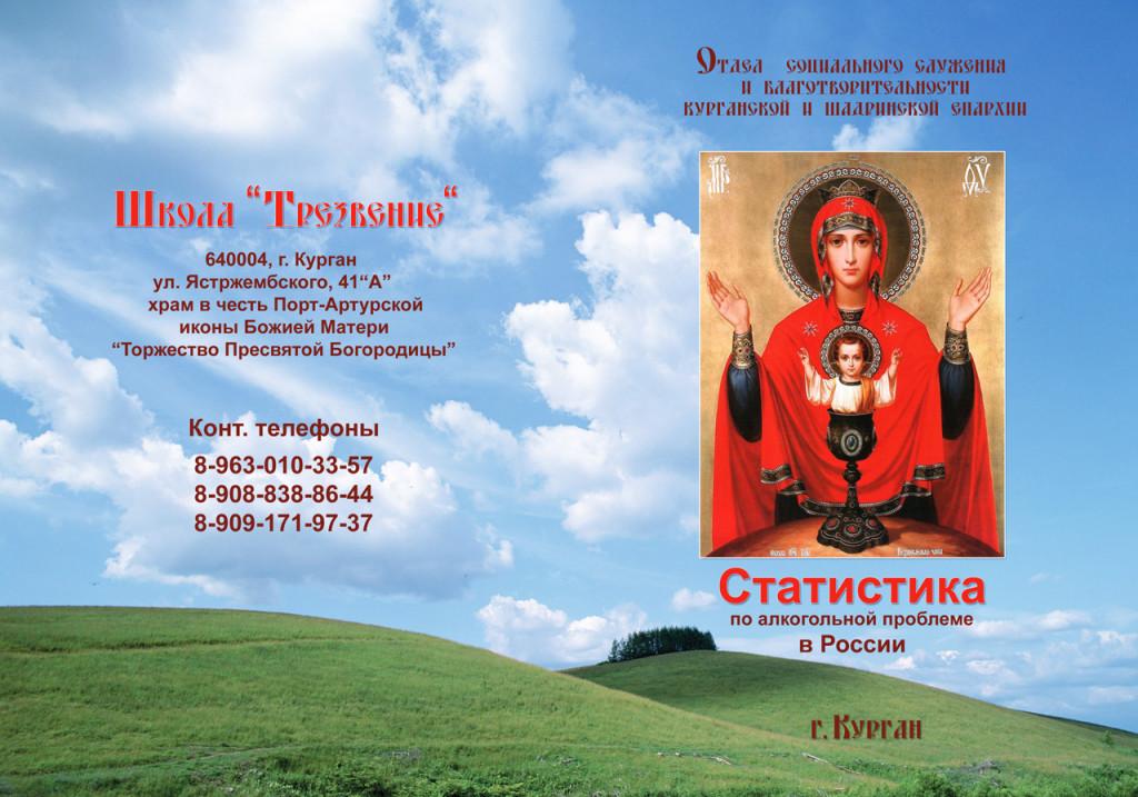 статистика по алкогольной проблеме в России