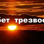 -трезвости_700x0_999