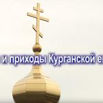 Храм Порт Артурской иконы Божией Матери в г Кургане