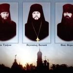 День памяти Оптинских Новомучеников