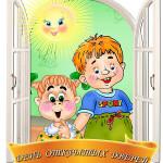 Открытие комнаты выходного дня по присмотру за детьми!