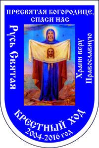 Казанский Чимеевский Крестный ход 2016 года г.Курган