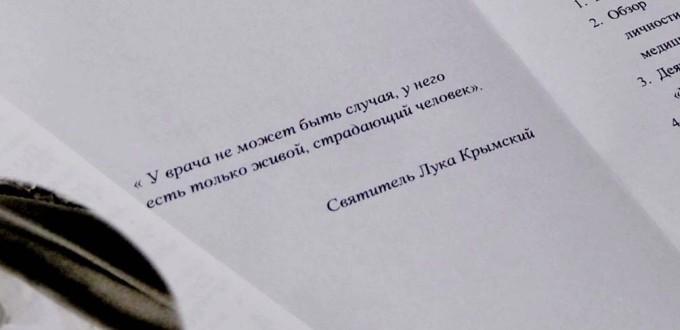 kruglyj-stol-vrachi-i-tserkov-obshhee-delo-30-sentyabrya-2016-god-g-kurgan