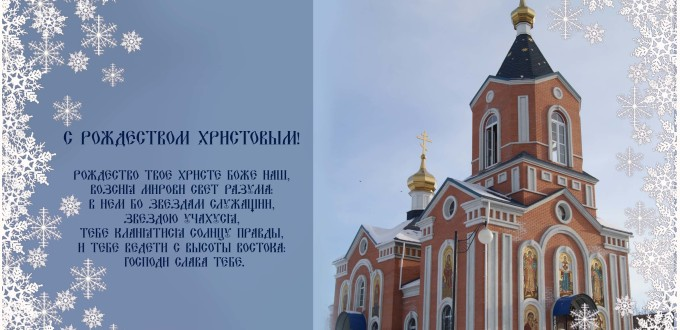 s-rozhdestvom-hristovym-2017god-port-arturskij-hram