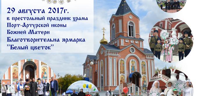 БЛАГОТВОРИТЕЛЬНАЯ АКЦИЯ БЕЛЫЙ ЦВЕТОК 2017 Курган