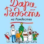 Стартовала традиционная акция «Дари Радость на Рождество»!