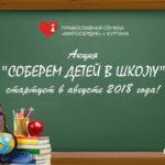 Акция «СОБЕРЕМ ДЕТЕЙ В ШКОЛУ» стартует в августе 2018 года!