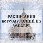 Расписание богослужений в Порт-Артурском храме (г. Курган, ул. Ястржембского, 41а) на декабрь 2018 г.