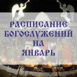 Расписание богослужений в Порт-Артурском храме (г. Курган, ул. Ястржембского, 41а) на январь 2019 г. (до конца января)