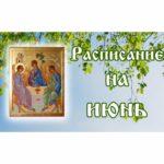 Расписание богослужений в Порт-Артурском храме (г. Курган, ул. Ястржембского, 41а) на июнь 2019 г.