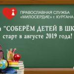 Акция «Соберём детей в школу» 2019 года стартовала!