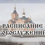 Расписание богослужений в Порт-Артурском храме (г. Курган, ул. Ястржембского, 41а) март 2020 г.